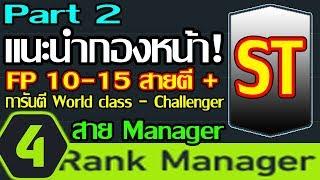 FIFA ONLINE 4 MANAGER - แนะนำกองหน้า Manager FP10-15 การีนตี world class - challenger [ขอแรงแรง]