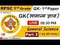 RPSC 1st Grade (GK Paper) General Science✔ 1st Paper सामान्य विज्ञान (अणु और परमाणु )