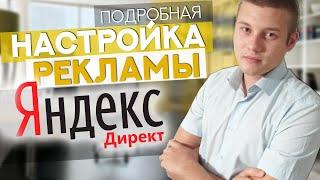 Настройка Рекламы в РСЯ | Рекламная Сеть Яндекса  | Контекст | Пошаговая Инструкция