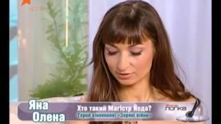 ICTV - Женская Логика: Кто такой Магистр Йода