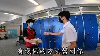 Publication Date: 2021-07-30 | Video Title: S07 東涌天主教學校 - 太陽能紫外線消毒Locker