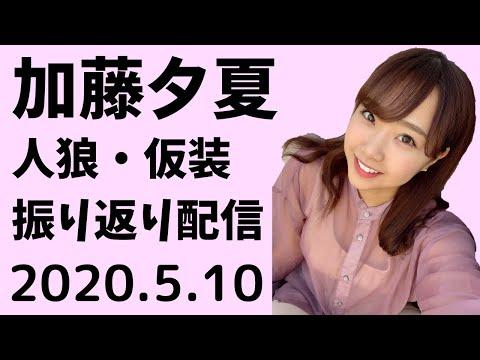 加藤 夕夏『人狼・仮装 振り返り配信』【NMB48 チームBII】YUUKA KATO 2020年05月10日20時.