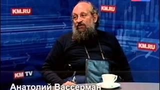Анатолий Вассерман - Столкновение России и США