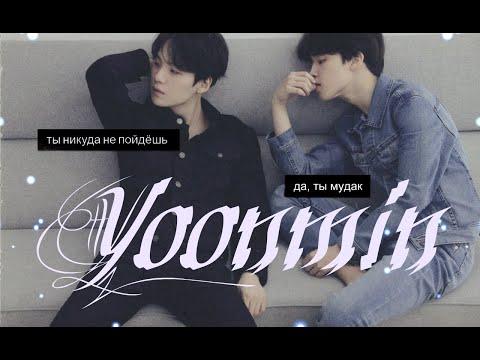 Юнмины~Yoonmin/переписка/я тебя никуда