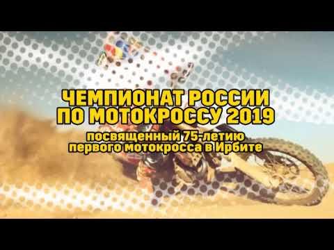 Чемпионат России по мотокроссу 2 этап Ирбит