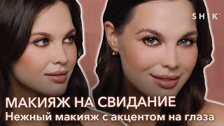 Макияж на свидание Нежный макияж с акцентом на глаза SHIK