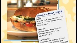 """""""Вкусно и здорово"""": готовим панини с куриной грудкой"""