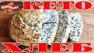 Худеем вкусно / Кето хлеб / Безглютеновый хлеб / Диетический хлеб
