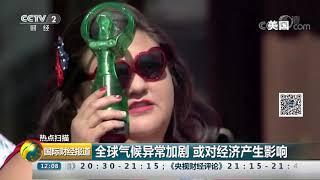 [国际财经报道]热点扫描 全球气候异常加剧 或对经济产生影响  CCTV财经