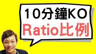 【初中數】Ratio 比 --  少於 5% 學生 掌握 的 核心概念 和 手法! 《10分鐘學曉系列》Junior Mathematics 杜氏數學 Herman To Math