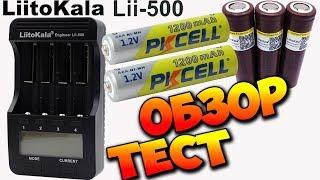 Умная Зарядка LiitoKala Lii-500 Аккумуляторы PKCELL 18650 Обзор Тест Посылка из Китая с Алиэкспресс