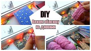 DIY: Как связать обложку на дневник? / Вяжем обложку на дневник