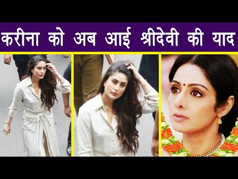 Sridevi: Kareena Kapoor Khan reaches to meet Jhanvi Kapoor & family  FilmiBeat