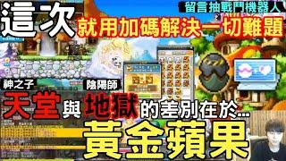【新楓之谷】最意想不到結局!黃金蘋果『戰鬥機器人』開抽!里歐:『這次抽到大獎!就抽出來送』