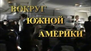 видео Круиз на лайнере: вокруг света за 114 дней