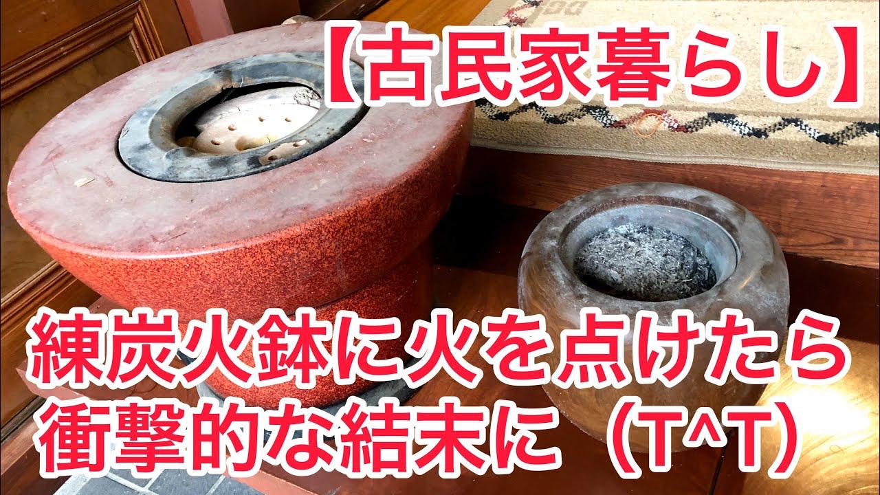 火鉢 練炭