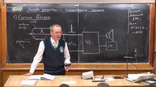 Урок 464. Методы регистрации элементарных частиц (часть 1)