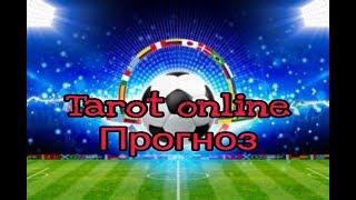 Гадание онлайн Прогноз на футбол Германия Бундеслига