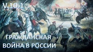 Mount & Blade [Гражданская Война в России v.10.1]  - Обзор