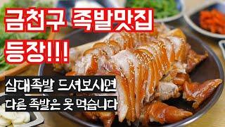 금천구 시흥동 맛집 삼대족발