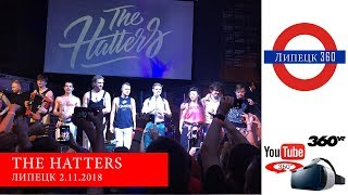 The Hatters Липецк видео 360 градусов