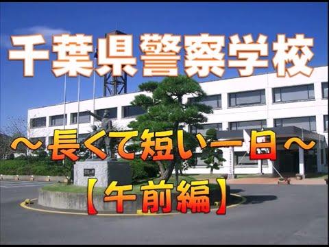 千葉 県 警察 学校