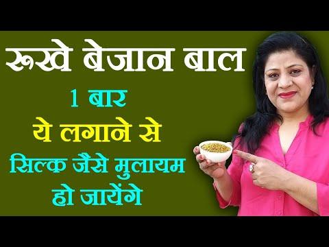 Dry Hair Remedies in Hindi - रूखे बालों के घरेलू नुस्खे Beauty Tips in Hindi by Sonia Goyal #25