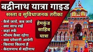 बद्रीनाथ धाम यात्रा जानें का सबसे सस्ता तरीका | हेमकुंड साहिब 2019 Valley Of Flower Badrinath yatra
