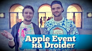 Трансляция Apple 9 сентября в 19:30