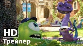 Университет монстров - новый русский трейлер | Pixar | 2013 HD