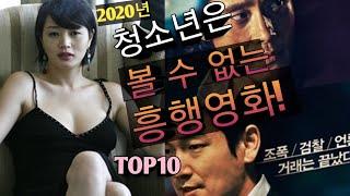 (결말포함)2020년 한국영화 청소년은 볼 수없는 흥행…