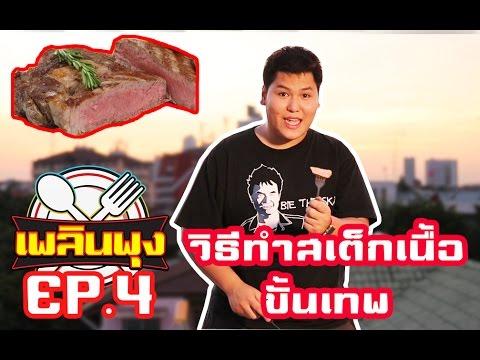 วิธีทำสเต็กเนื้อขั้นเทพ - เพลินพุงEP.4