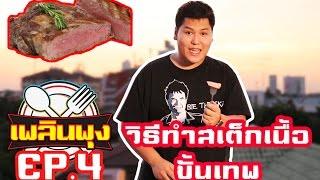 วิธีทำสเต็กเนื้อขั้นเทพ-เพลินพุงep-4