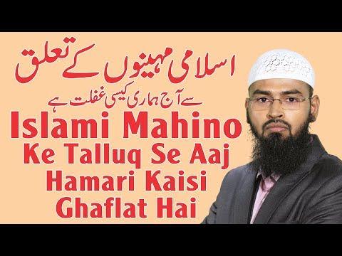 Islami Mahino Ke Talluq Se Aaj Hamari Kaisi Ghaflat Hai By Adv. Faiz Syed