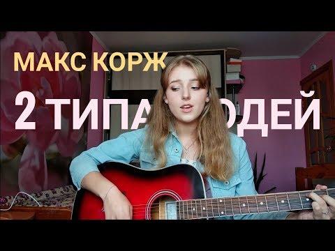 Макс Корж - 2 типа людей (cover by Polimeya/Полимея)