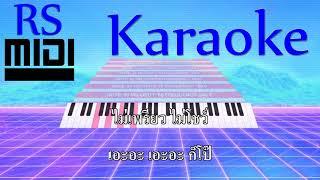 โป๊ (ใจมันเพรียว) : ใบเตย อาร์ สยาม [ Karaoke คาราโอเกะ ]