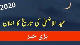 Eid ul Azha 2020 | Eid ul Adha Expected date | Eid kab hai | Pakistan main eid ul adha kab hogi 2020