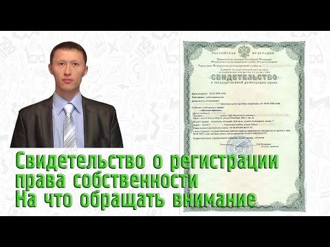 Свидетельство о регистрации права собственности На что обращать внимание Часть 1