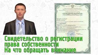 видео Госпошлина за регистрацию права собственности на квартиру