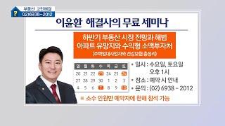 [SBS CNBC 부동…