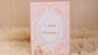 Свадебная открытка своими руками.