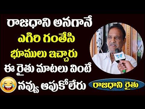 Amaravati farmer comment about TDP Govt land pooling scheme   Public Point   Myra Media
