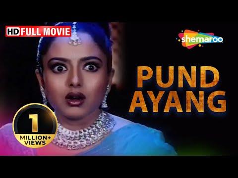pund-ayang-(hd)-full-movie-kartik-|-ambika-|-naag-|-santhali-language-|-bangla