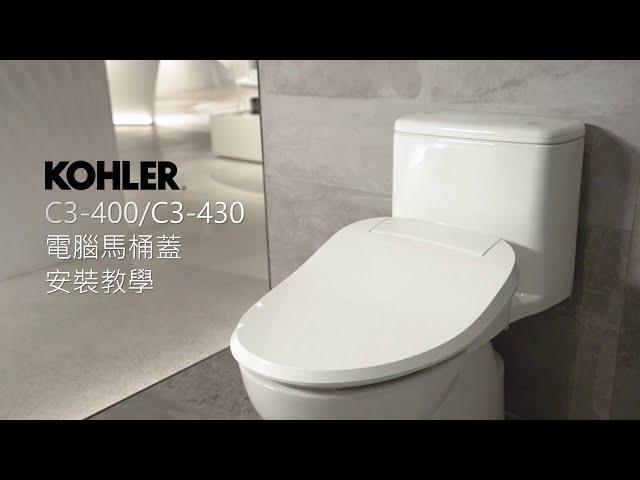 【跨際數位行銷】Kohler | 免治馬桶 DIY安裝影片