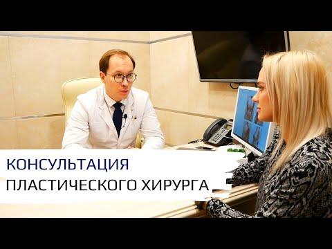Как проходит консультация у пластического хирурга