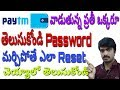 how to reset paytm password in telugu