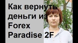Как вернуть деньги из Forex Paradise 2F