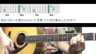 桑田佳祐さんの「オアシスと果樹園」コード譜面&歌詞付き ギター練習動...