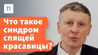 Летаргический сон — Михаил Полуэктов / ПостНаука