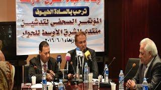 بالفيديو:المؤتمر الصحفى لتدشين منتدى الشرق الأوسط للحوار